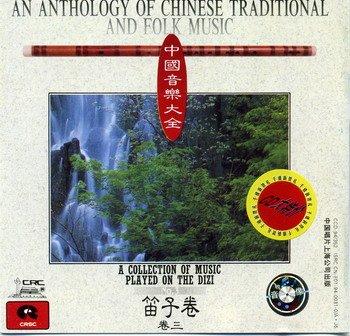 various artists -《中国音乐大全·笛子卷》[2月18日