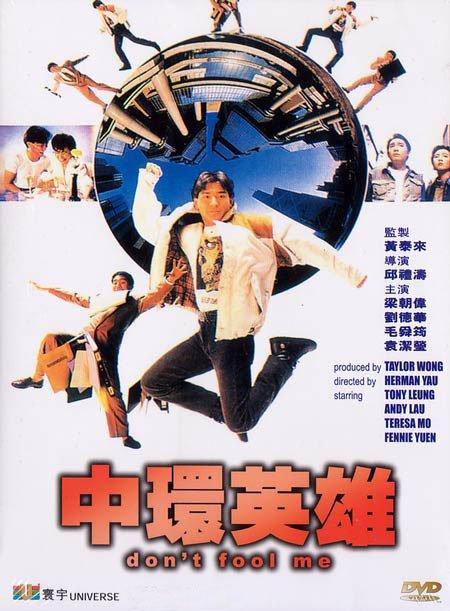 《中环英雄》经典回顾.DVD国语中字