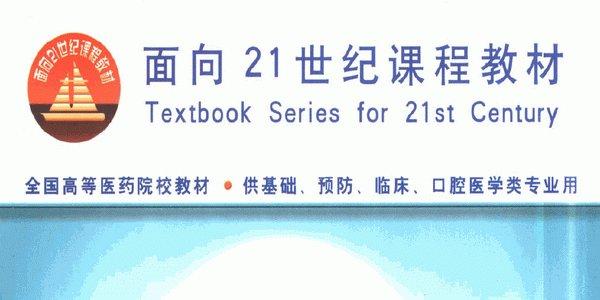 中医教材第五版全套