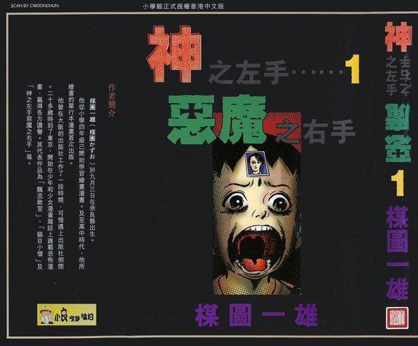 神之左手恶魔之右手 小学馆正式授权香港中文版