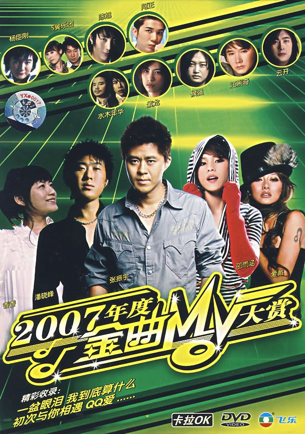 Various 2007 The Year Of Trance