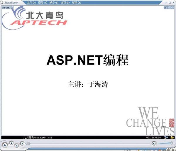 北大青鸟 ASP.NET编程图片