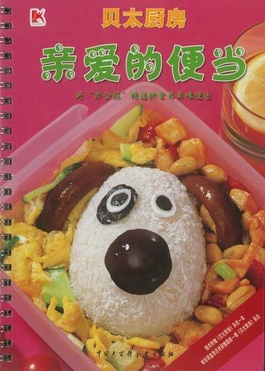 《贝太厨房之亲爱的便当》[PDF]清晰彩色版