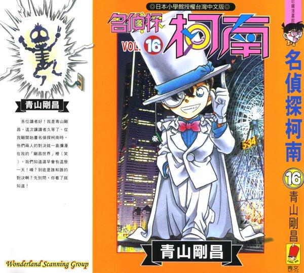 《名侦探柯南》(Detective Conan)[1-48集连载中][漫画]日本小学馆授权wiki-103844-1-1