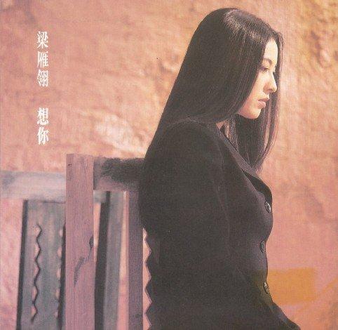 梁雁翎-《想你》[FLAC/299MB]