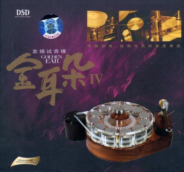 《发烧试音碟·金耳朵 6CD》[APE]