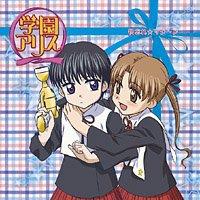爱丽丝学园网络广播剧.-.[Gakuen.Alice][Radio.CD.Vol.2].专辑.(TTA).COVER.jpg